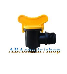شير انشعاب زانويي 1/2 نر  (MiniValve) ABAone ^